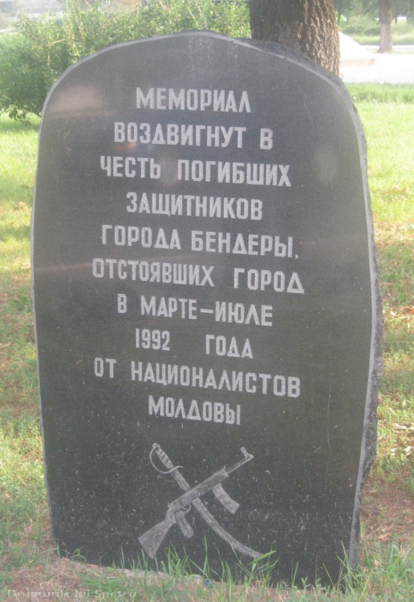 2010 08 05-08 (Chisinau-Cetatea Alba-Odessa-Tighina-Tiraspol)484 012 [1600x1200]